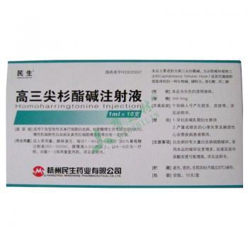 高三尖杉酯碱注射液
