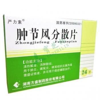肿节风分散片(方盛)