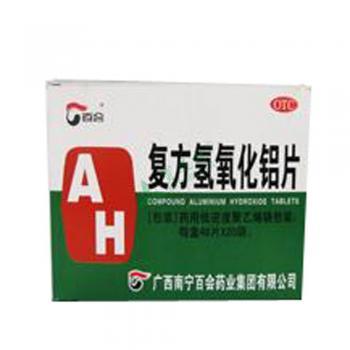 复方氢氧化铝片(百会)