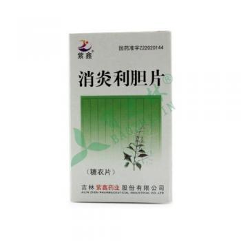 消炎利胆片(紫鑫)