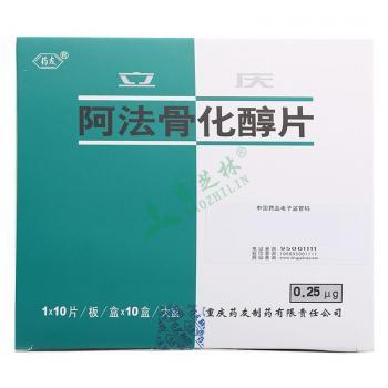 立庆(阿法骨化醇片)