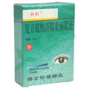 复方硫酸新霉素滴眼液(科恒)