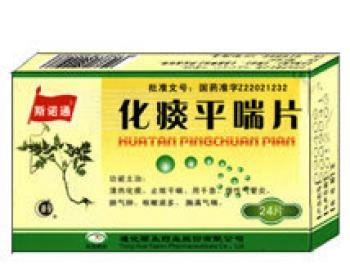 化痰平喘片(斯诺通)