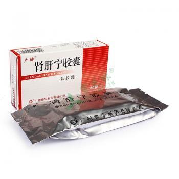 肾肝宁胶囊(粤华)