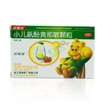小儿氨酚黄那敏颗粒(小快克)
