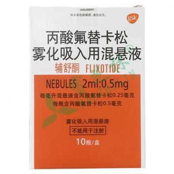丙酸氟替卡松雾化吸入用混悬液(辅舒酮)