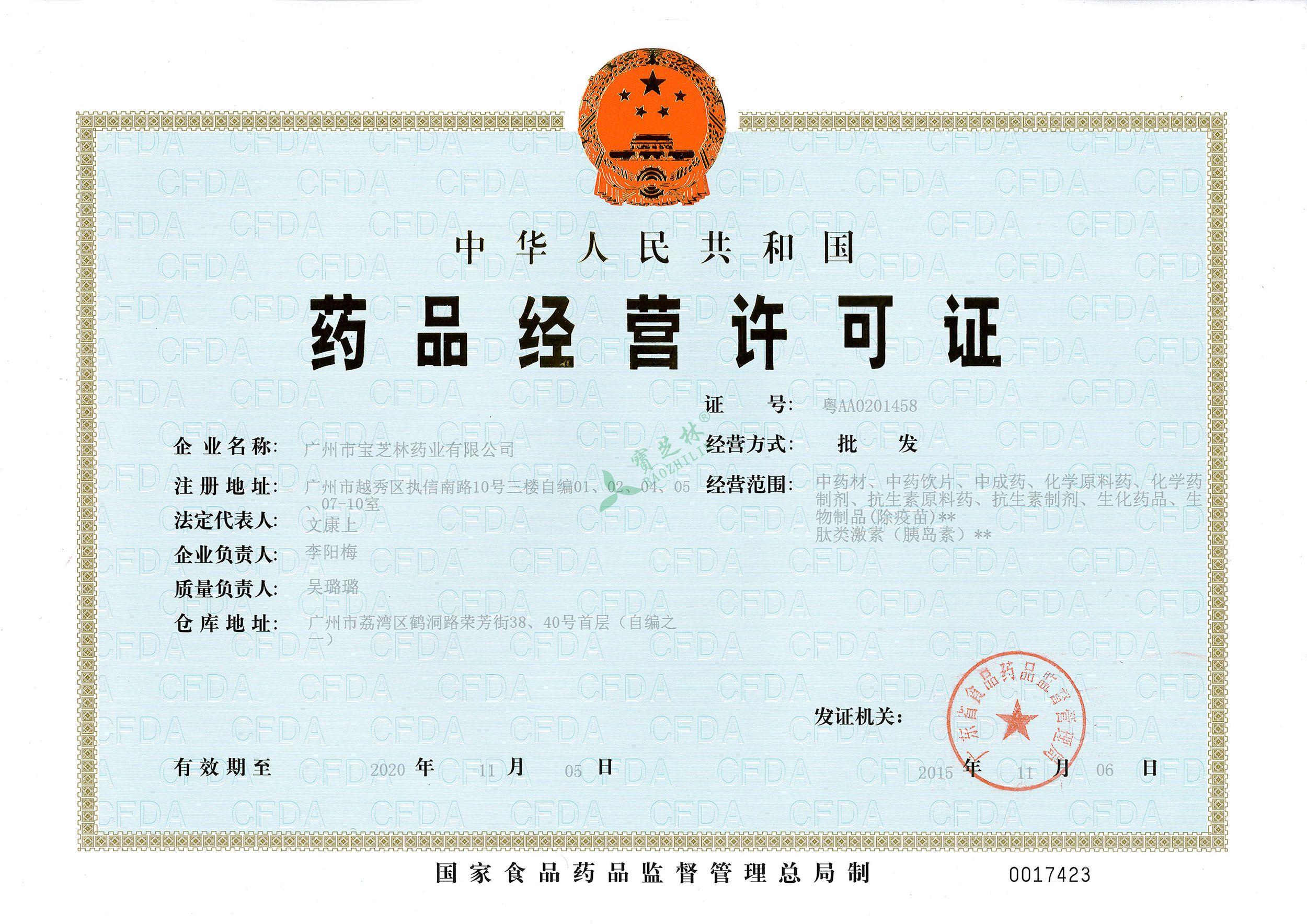 广州市宝芝林药业有限公司药品经营许可证